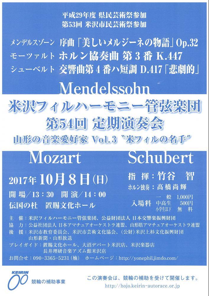 米沢フィルハーモニー管弦楽団 第54回定期演奏会:画像