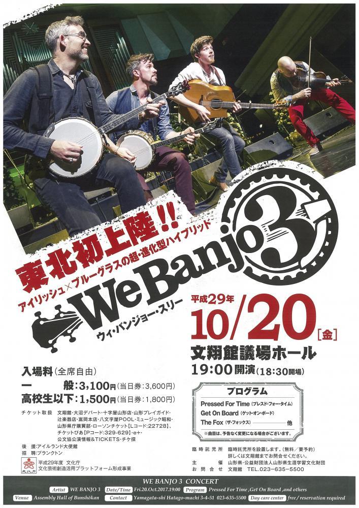 東北初上陸!!We Banjo3