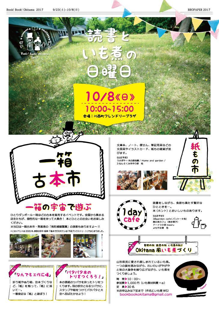 Book!Book!Okitama 2017