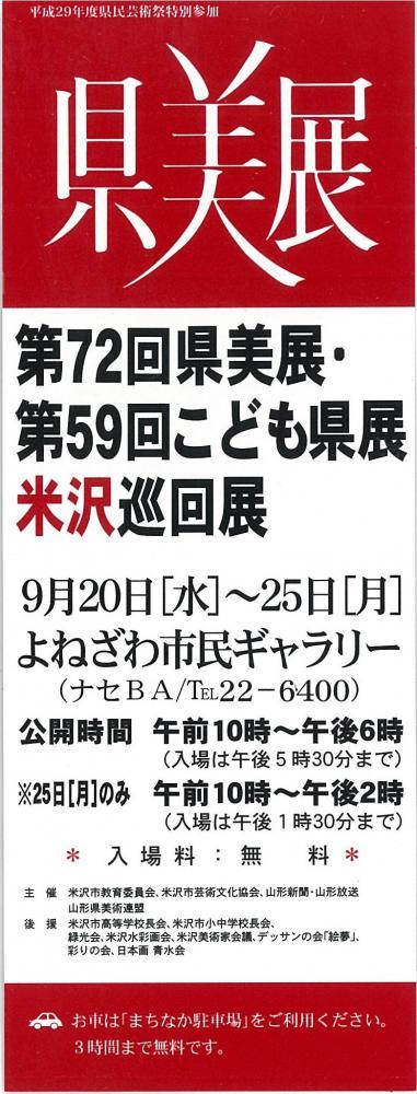 第72回県美展・第59回こども県展米沢巡回展:画像