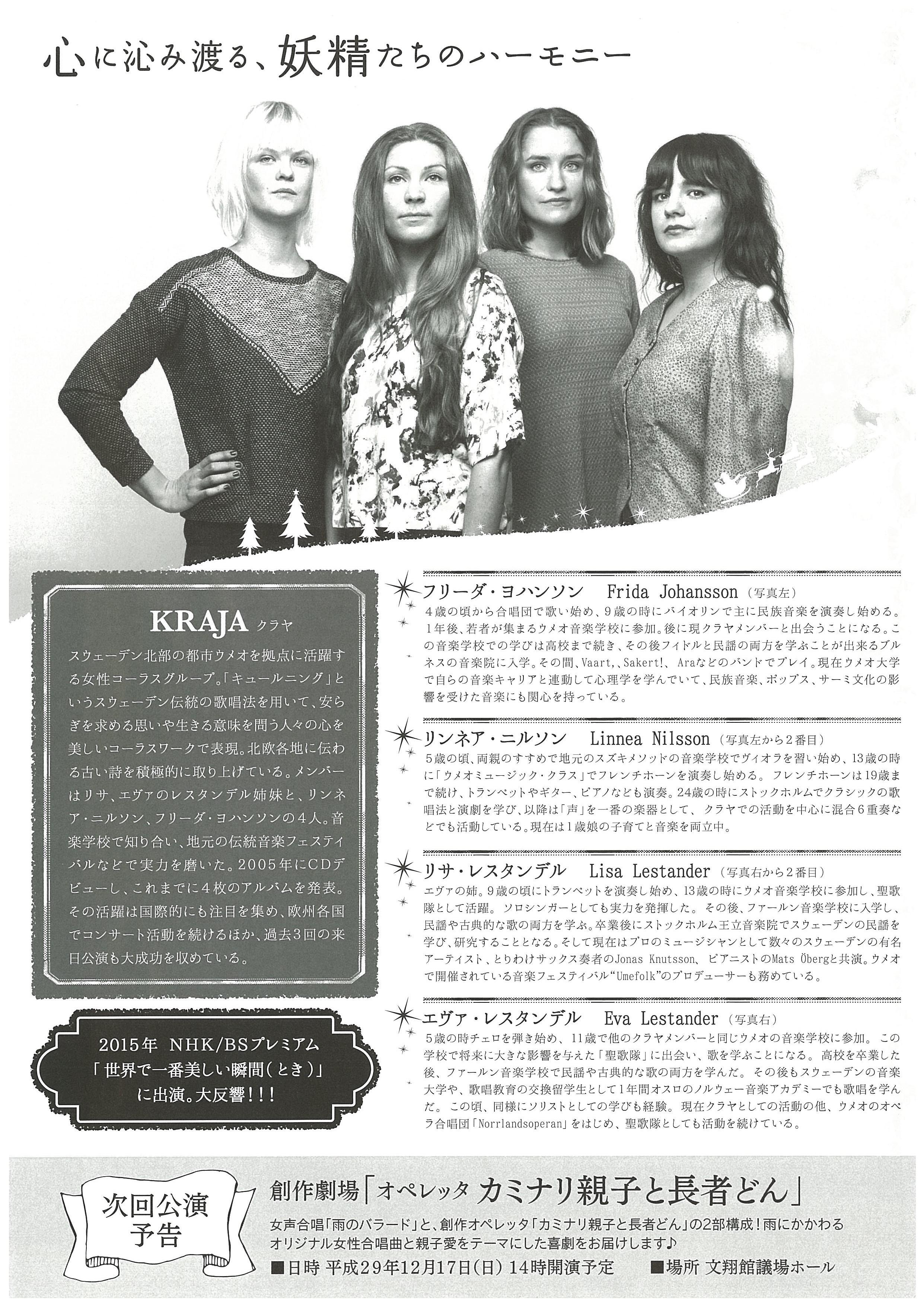 KRAJA(クラヤ)コンサート