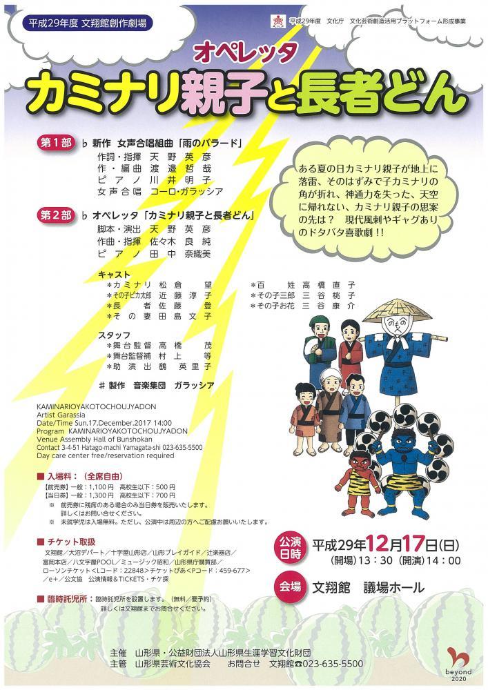 平成29年度 文翔館創作劇場〜オペレッタ カミナリ親子と長者どん〜:画像