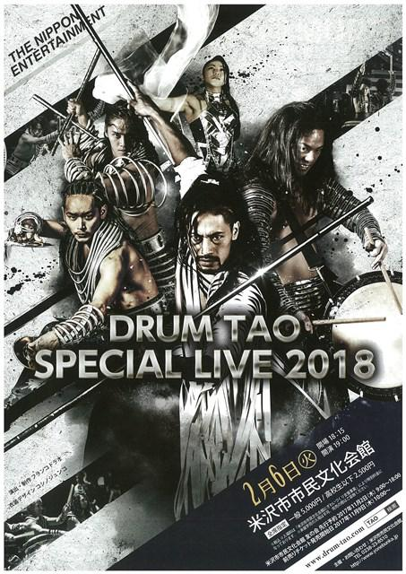 DRUM TAO SPECIAL LIVE 2018
