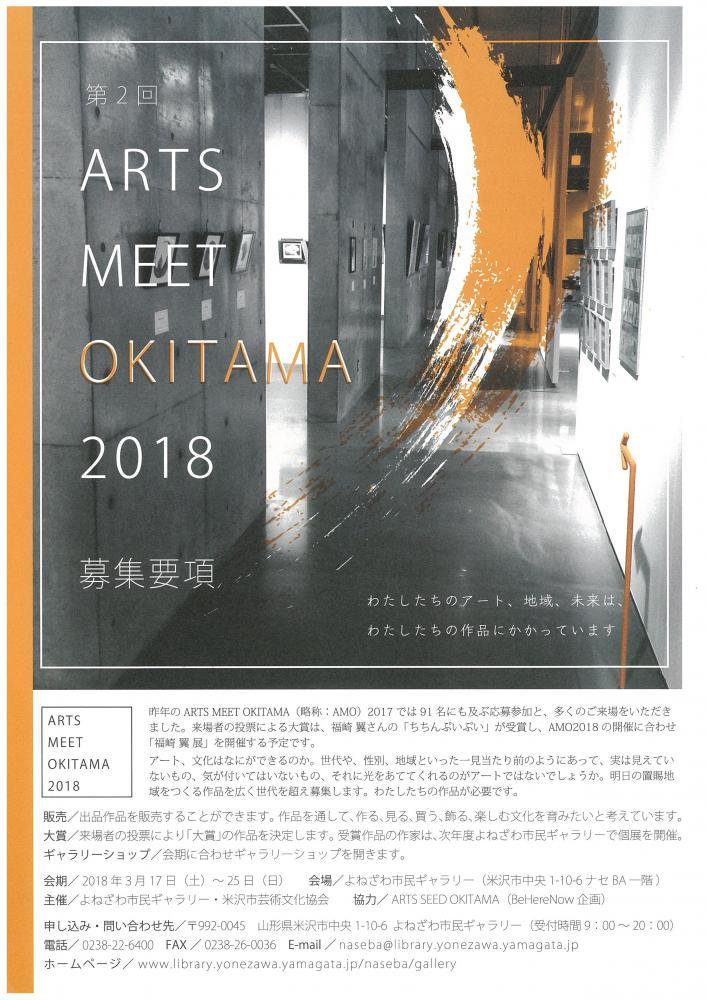 作品募集のお知らせ 「ARTS MEET OKITAMA 2018」