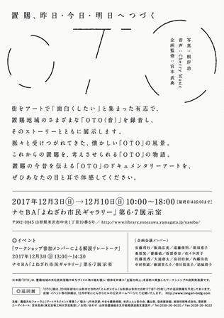 展覧会「置賜、昨日・今日・明日へつづく OTO」 開催中!