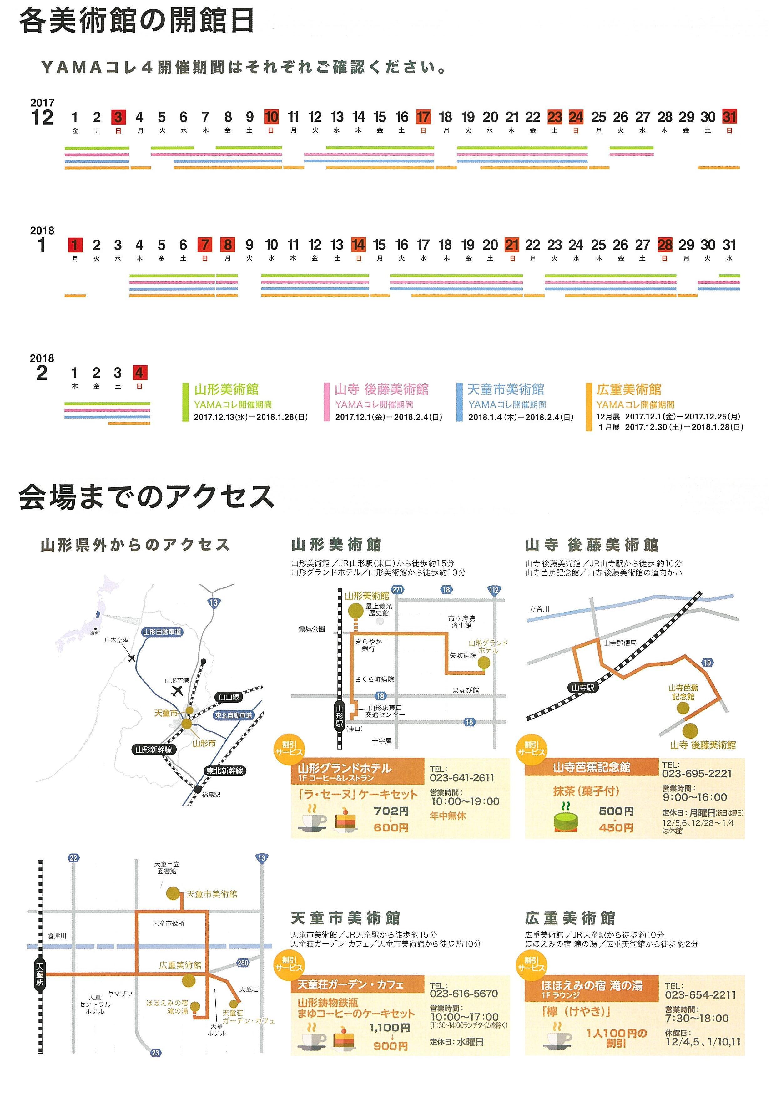 YAMAコレ4 〜やまがた冬の4美術館めぐり〜