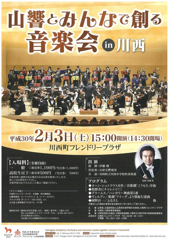 山響とみんなで創る音楽会 in 川西:画像