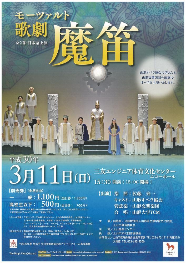 モーツァルト 歌劇「魔笛」 (文翔館芸術文化鑑賞普及事業)