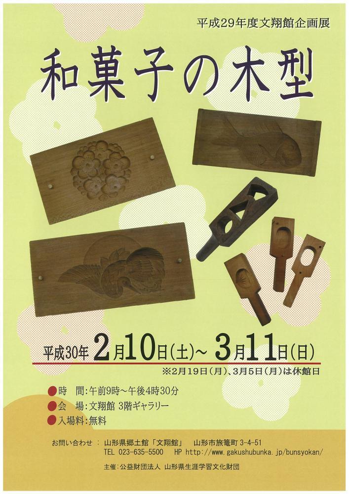 和菓子の木型(平成29年度文翔館企画展)