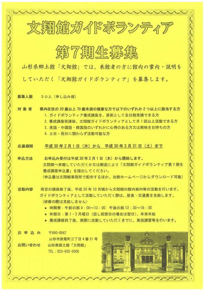 文翔館ガイドボランティア募集のお知らせ:画像