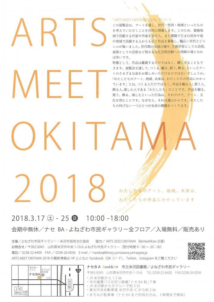 「ARTS MEET OKITAMA 2018」 & 「2017大賞 福崎 翼 展」
