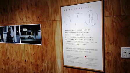 「置賜、昨日・今日・明日へつづく OTO」巡回展 開催中!:画像