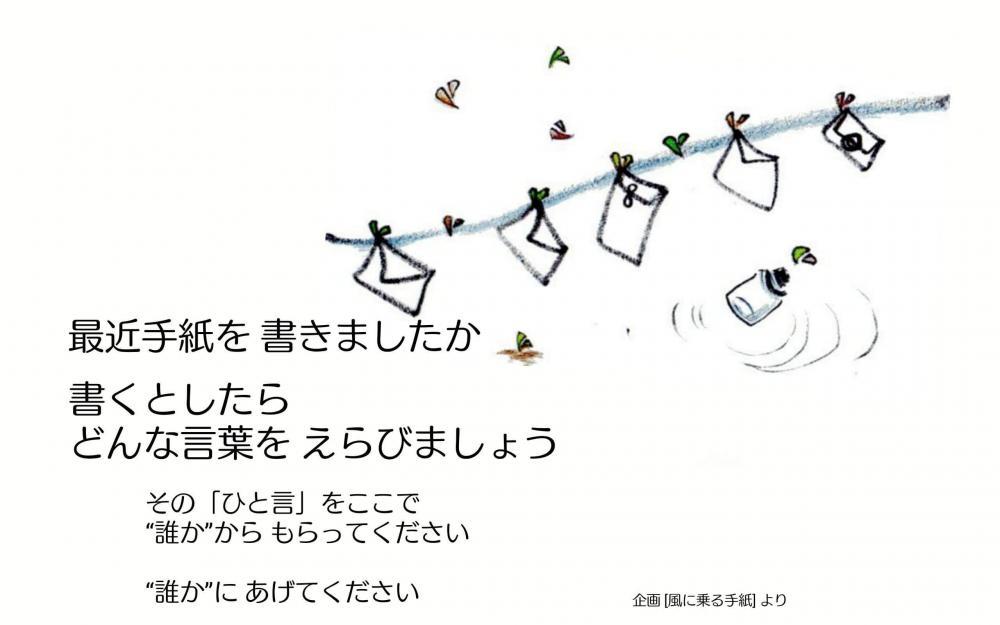 手紙展 [ 風に乗る手紙 ] :画像