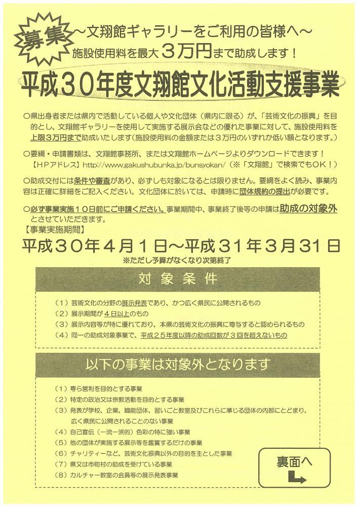 平成30年度文翔館文化活動支援事業募集