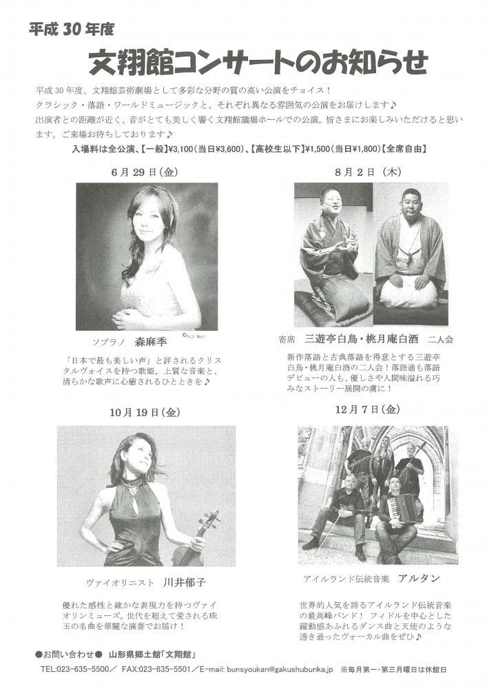 平成30年度文翔館コンサートのお知らせ:画像