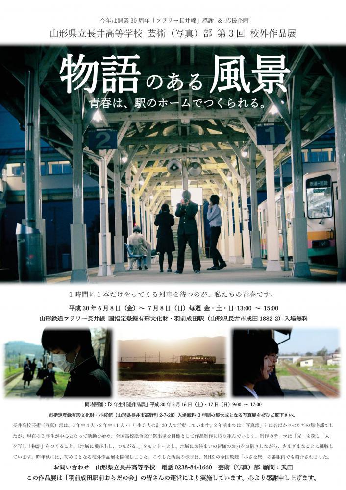 長井高校芸術(写真)部作品展「物語のある風景」のお知らせ:画像