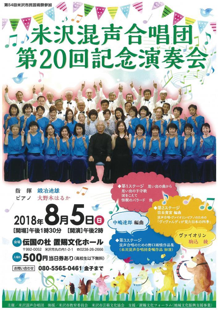 米沢混声合唱団第20回記念演奏会【置賜文化フォーラム地域文化振興支援事業】:画像