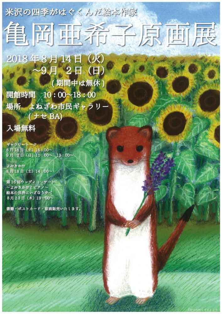 「亀岡亜希子原画展」のお知らせ:画像