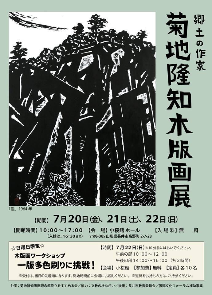 郷土の作家 菊地�知木版画展【置賜文化フォーラム地域文化振興支援事業】:画像
