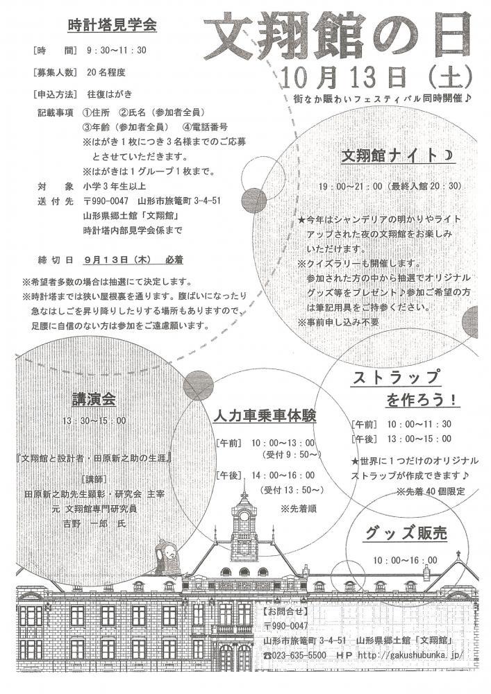 「文翔館の日」のお知らせ:画像