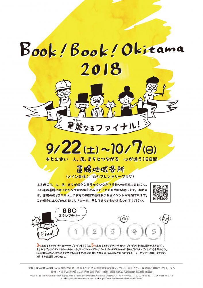 Book!Book!Okitama2018【置賜文化フォーラム地域文化振興支援事業】:画像