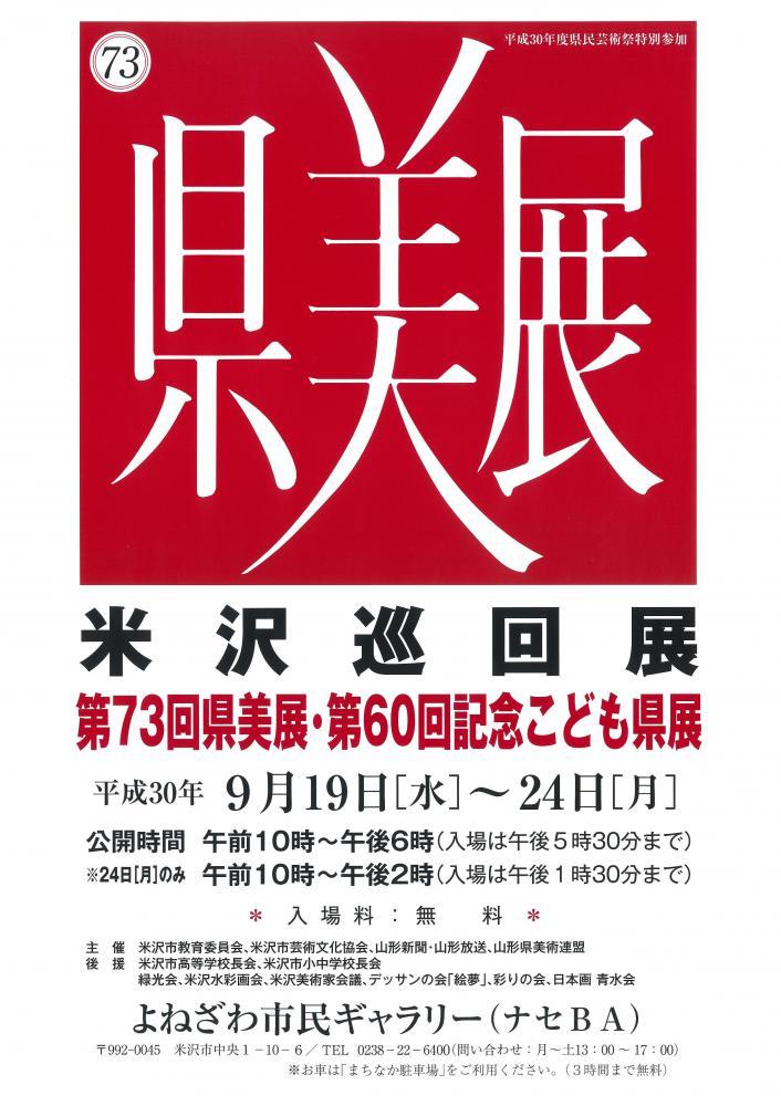 「第73回県美展・第60回記念こども県展米沢巡回展」のお知らせ:画像