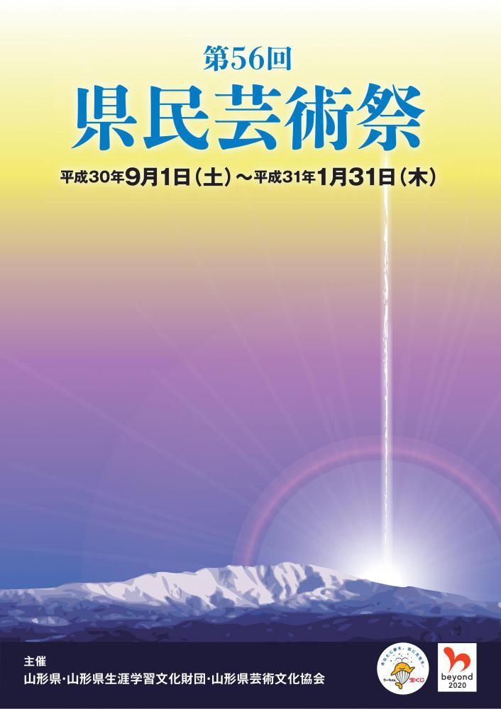 「第56回県民芸術祭」のお知らせ:画像