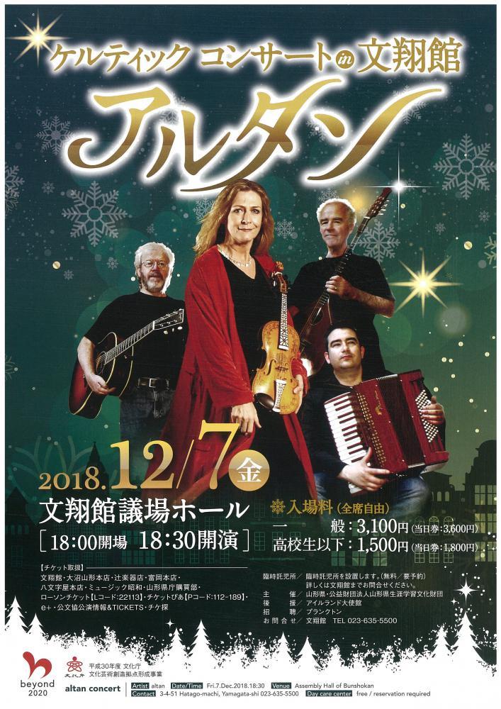 「ケルティック コンサート in 文翔館 アルタン」のお知らせ:画像