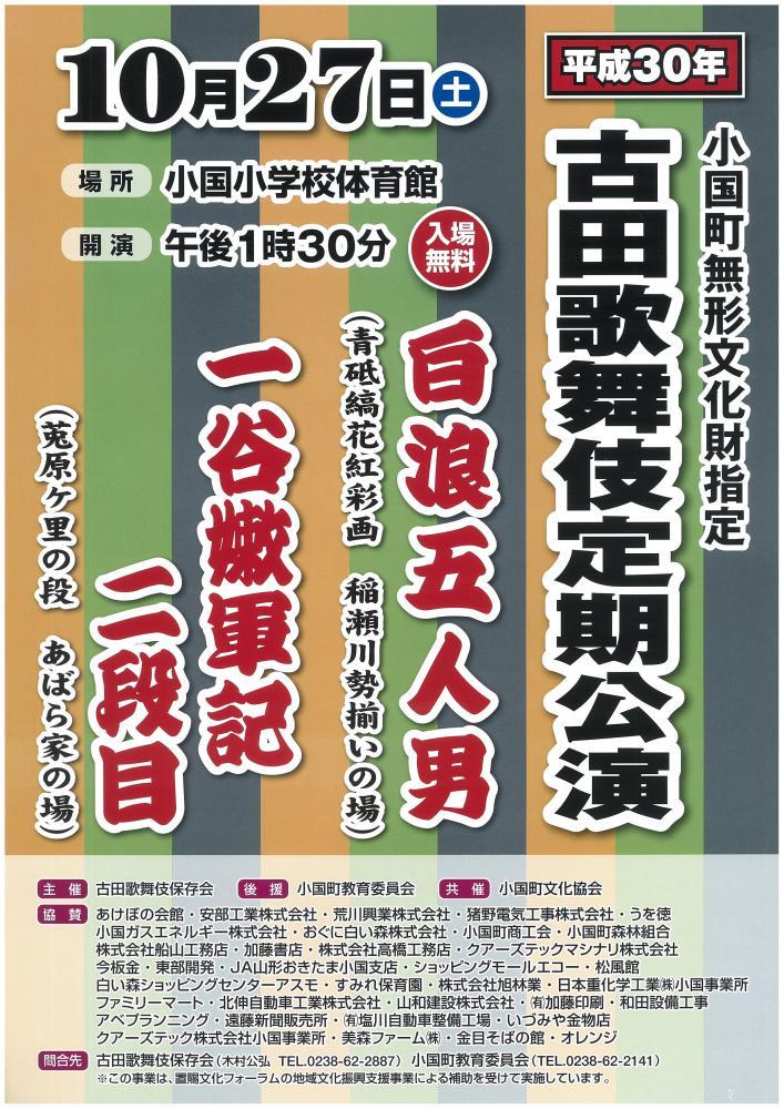 古田歌舞伎定期公演【置賜文化フォーラム地域文化振興支援事業】:画像