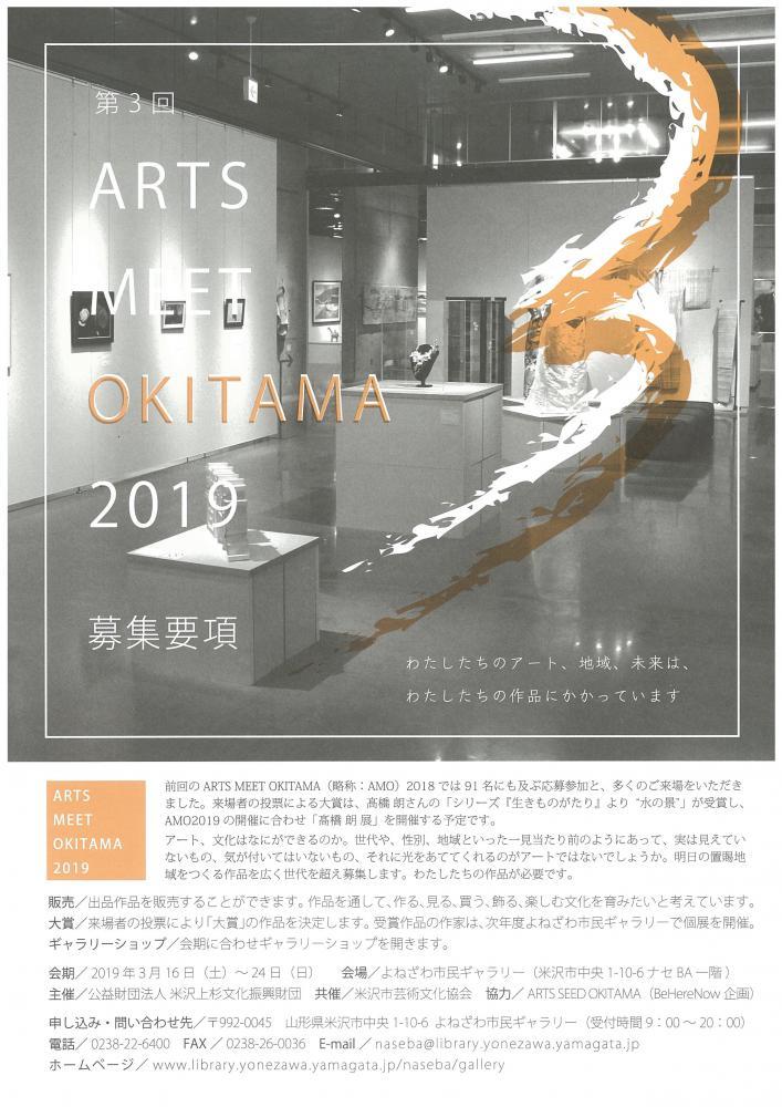 作品募集のお知らせ 「ARTS MEET OKITAMA 2019」:画像