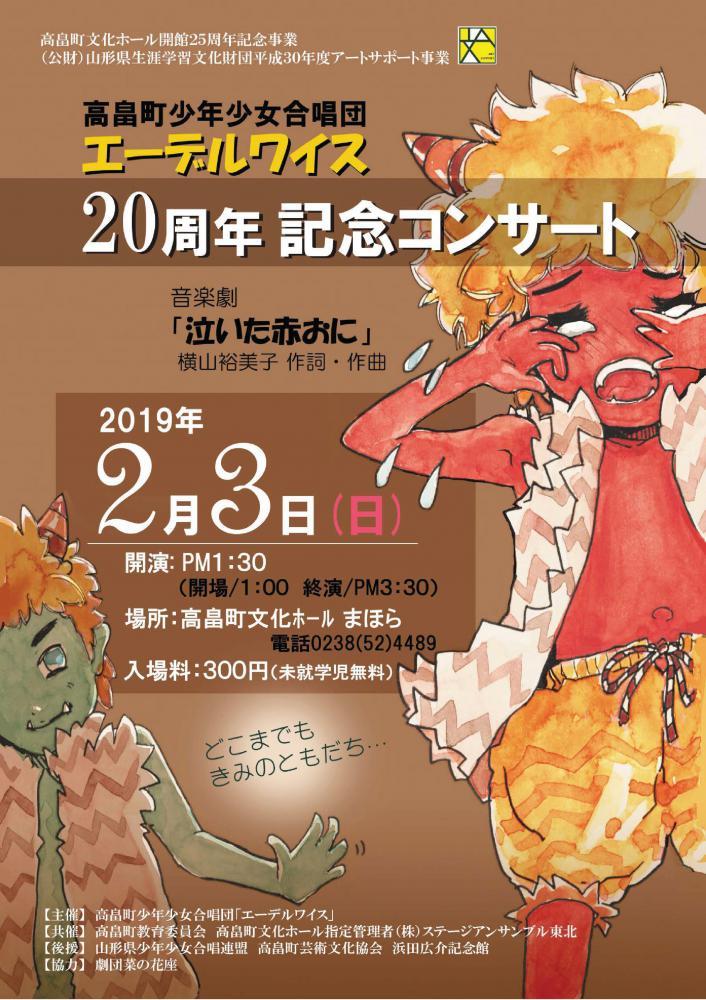 少年少女合唱のための「横山裕美子先生の公開レッスン及びワークショップ」【置賜文化フォーラム地域文化振興支援事業】