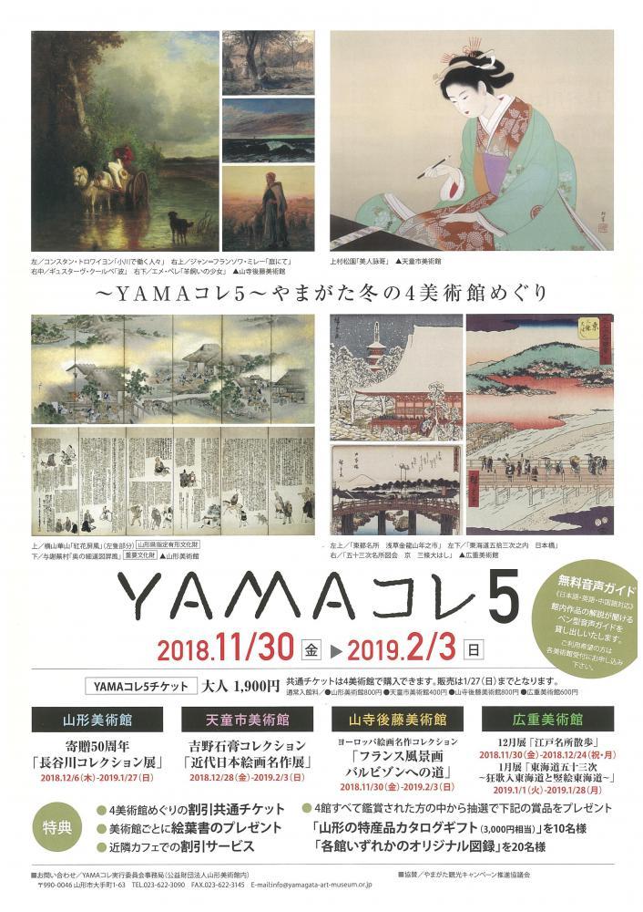 「YAMAコレ5 〜やまがた冬の4美術館めぐり〜」のお知らせ