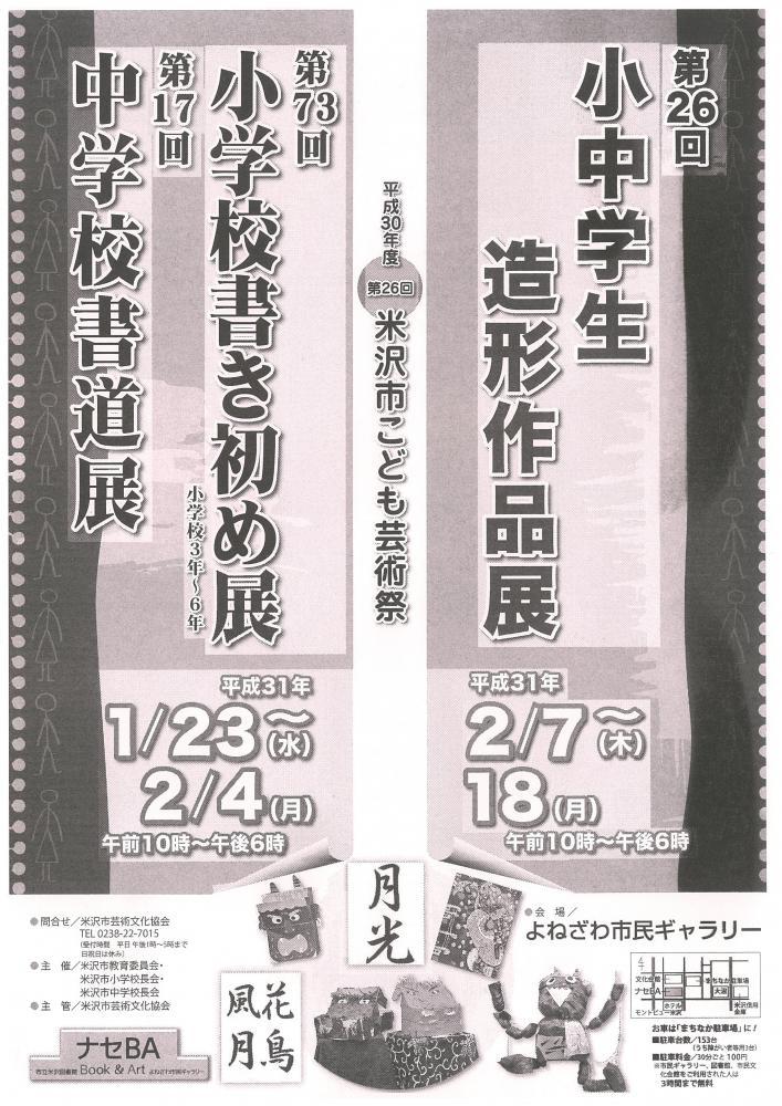 「第26回米沢市こども芸術祭」のお知らせ:画像