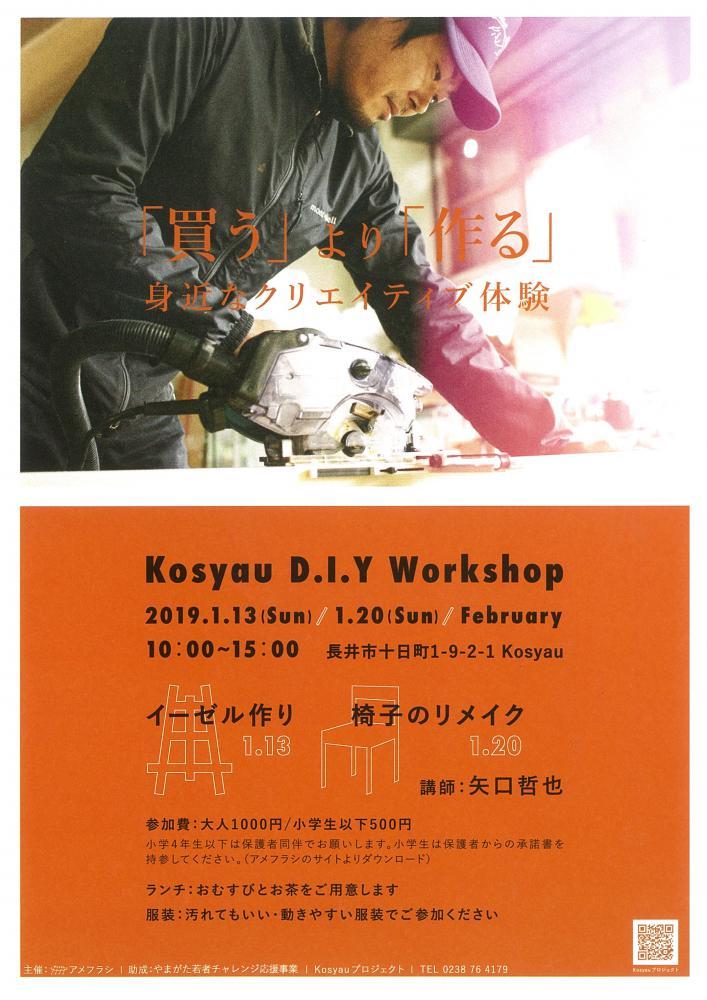 「Kosyau D.I.Y Workshop」のお知らせ:画像