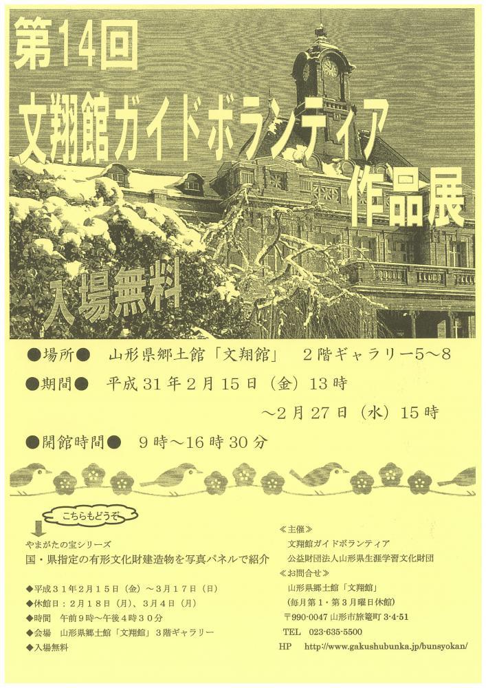 「第14回文翔館ガイドボランティア作品展」のお知らせ:画像