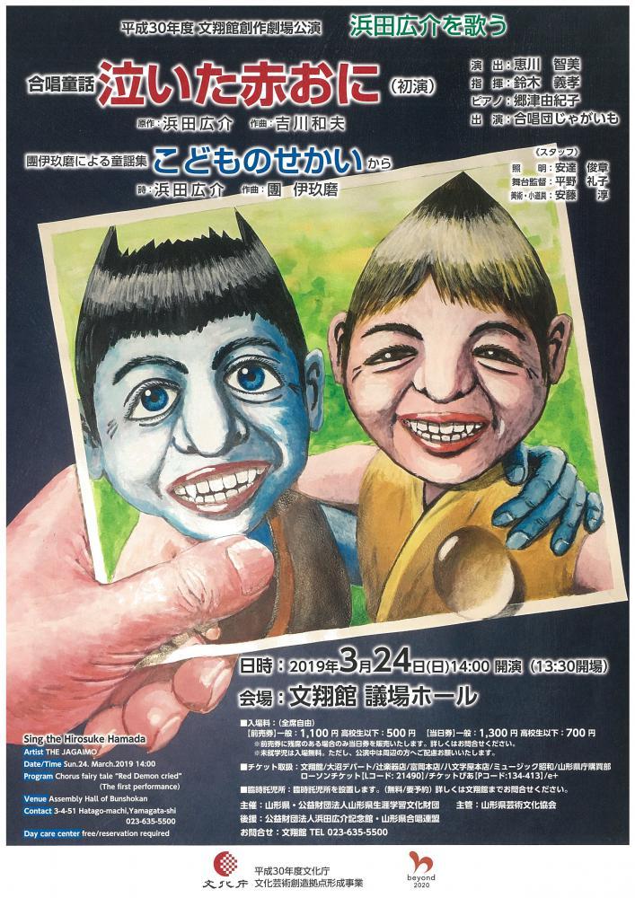 「合唱童話泣いた赤おに」のお知らせ:画像