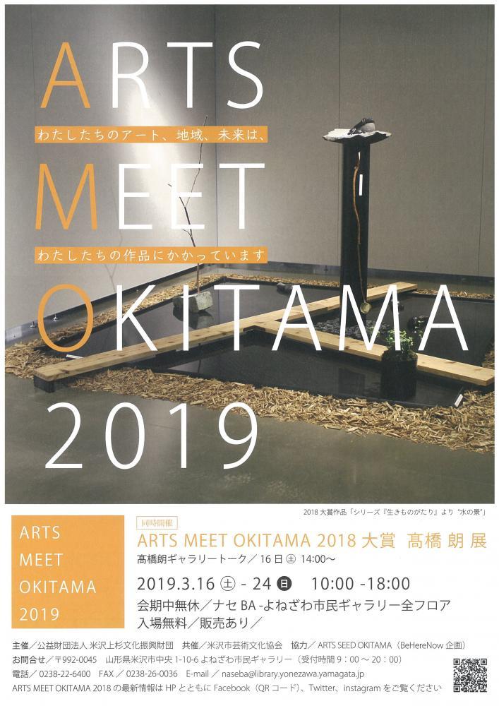 「ARTS MEET OKITAMA 2019」&「2018大賞 �橋 朗 展」のお知らせ:画像