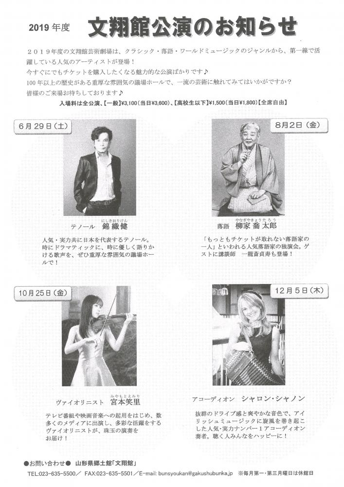 2019年度文翔館公演のお知らせ:画像