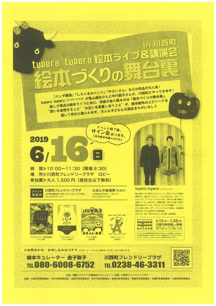 『tupera tupera絵本ライブ&講演会』〜絵本づくりの舞台裏〜のお知らせ:画像
