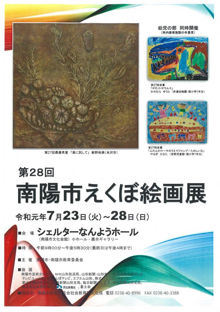 第28回南陽市えくぼ絵画展のお知らせ:画像