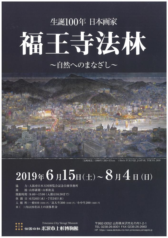 生誕100年 日本画家 福王寺法林〜自然へのまなざし〜のお知らせ:画像