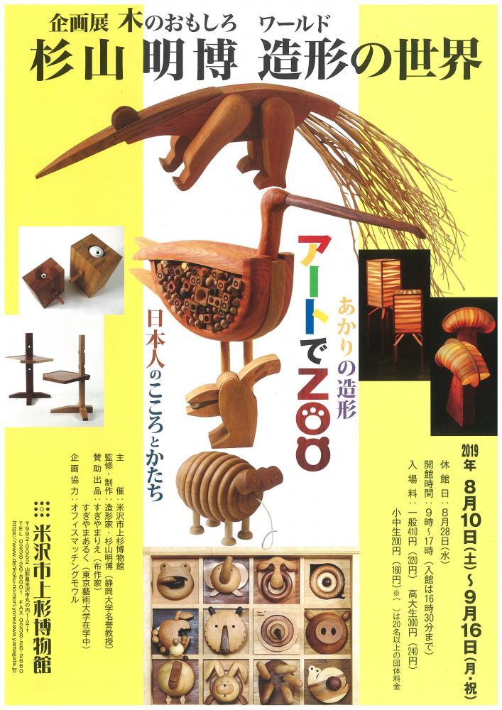 『木のおもしろワールド』杉山明博 造形の世界のお知らせ:画像