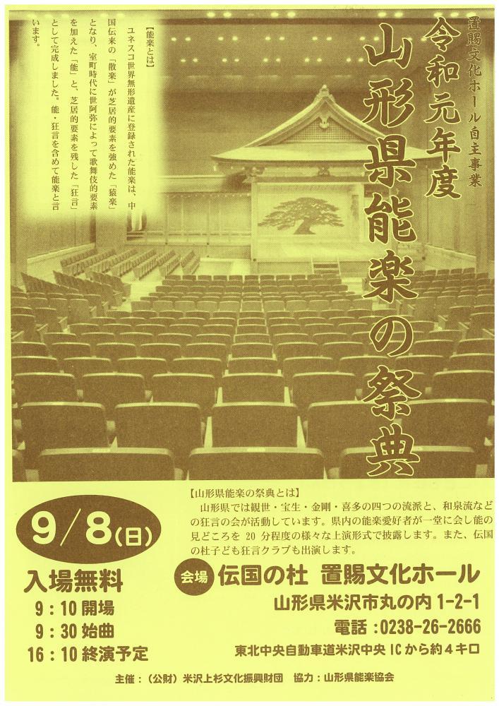 「令和元年度 山形県能楽の祭典」のお知らせ:画像
