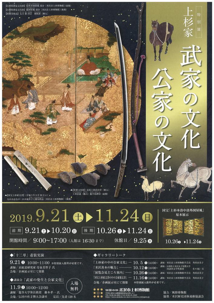 【特別展】上杉家 武家の文化 公家の文化のお知らせ:画像