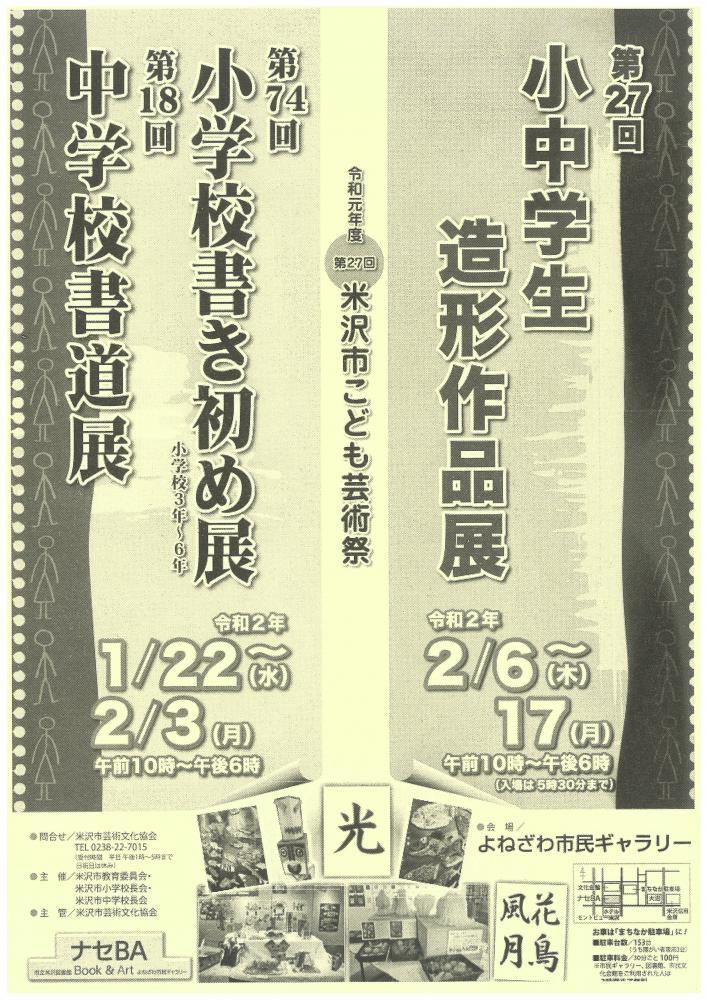 「令和元年度 米沢市こども芸術祭」のお知らせ:画像