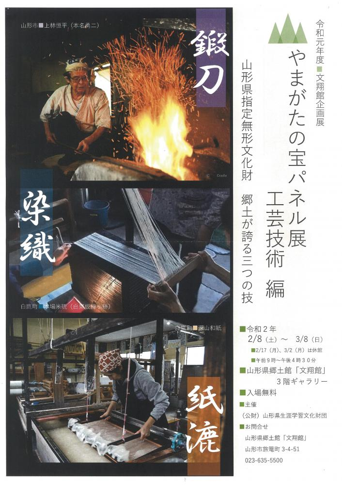 「やまがたの宝パネル展〜工芸技術編〜」のお知らせ:画像