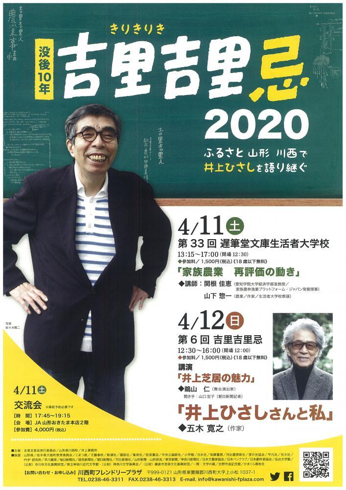 「吉里吉里忌(きりきりき)2020」のお知らせ:画像