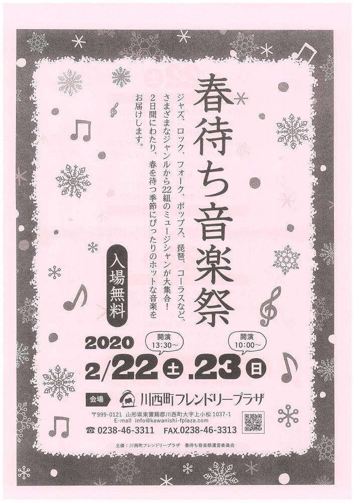 『春待ち音楽祭』のお知らせ:画像