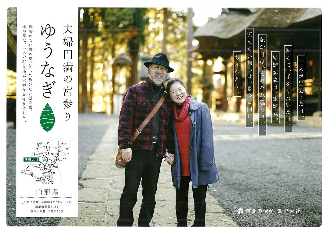 【南陽市】東北の伊勢 熊野大社からのお知らせ:画像