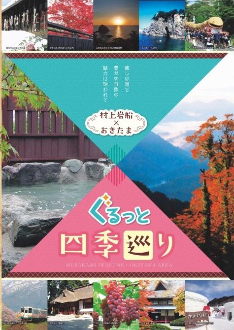 村上岩船×おきたま  ぐるっと四季巡り:画像